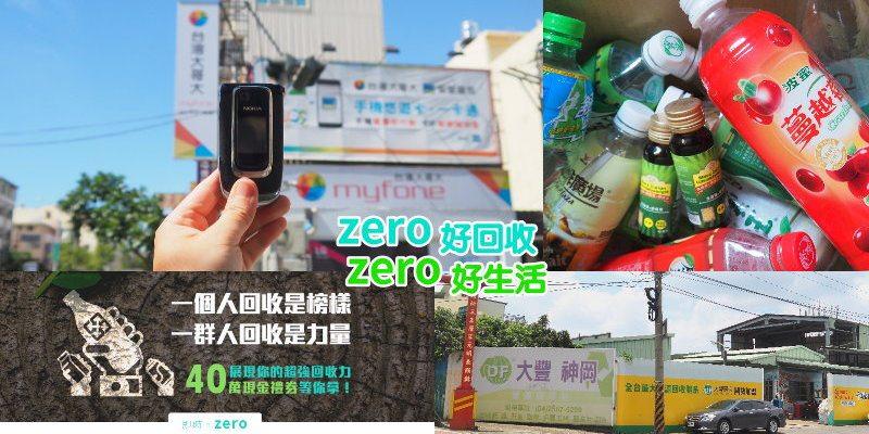 <生活資訊> zero zero回收地圖邀大家作夥愛地球做環保,舊手機、資源回收打卡還能抽禮券喔!(大豐環保/台中資源回收/舊手機回收/合作體驗)