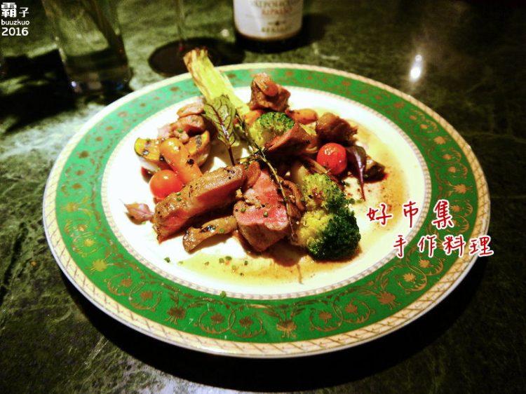 <高雄歐式餐館> 好市集 Le Bon Marche,歐式菜餚融入台灣在地食材,兼具理念與創意的歐式小酒館。(西子灣捷運站/鼓山渡輪美食/西子灣美食/綠色友善餐廳/試吃)