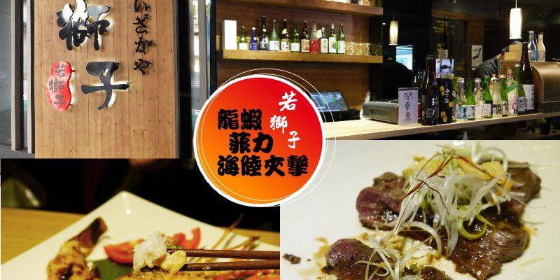 <貪吃 IN 台北> 「若獅子」居酒屋,精緻套餐龍蝦、菲力海陸雙享受 ~