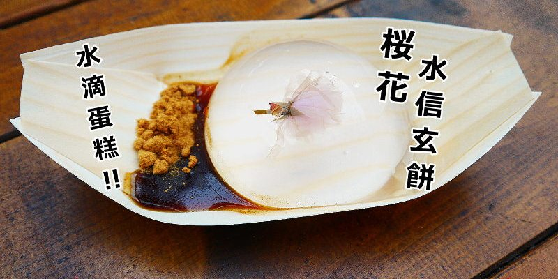 <台中甜點> 櫻花水信玄餅,日本夢幻水滴蛋糕,水信玄餅逢甲夜市也能吃的到啦!(逢甲夜市/逢甲美食/日式甜點/水信玄餅)