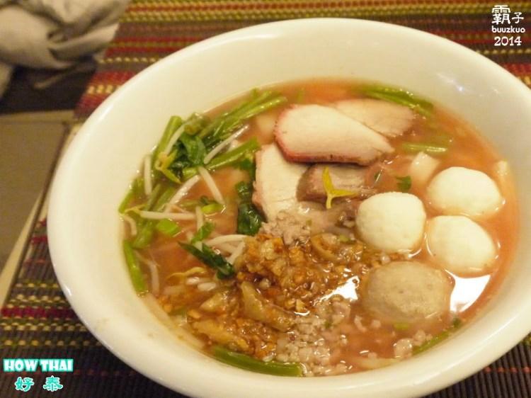 <台中˙食> 很有潮味的泰式米粉湯專賣店「How Thai 好泰」~