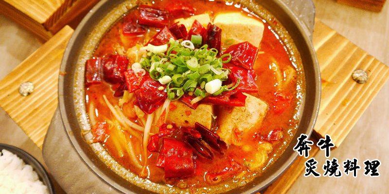 <台中中式> 奔牛炙燒料理,不用揪團上館子,美食街內也能吃到精緻的川湘菜。(台中川湘菜/新光三越美食/台中中式料理)