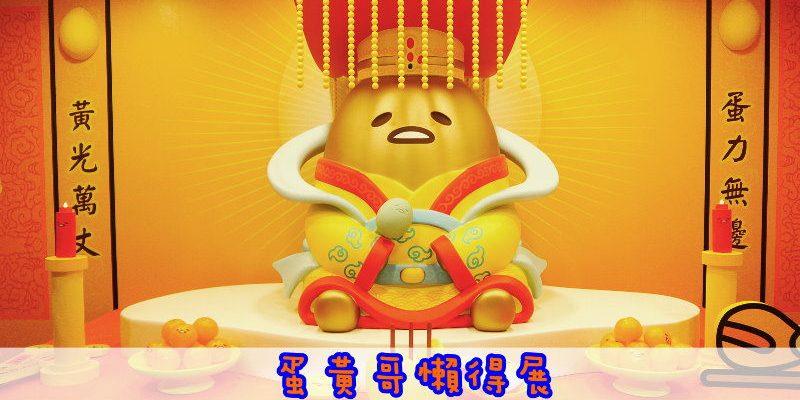<台北展覽> 蛋黃哥懶得展,慵懶又迷人的蛋黃哥來啦!快來跟蛋黃哥慵懶趴趴走!(士林科教館/蛋黃哥展/科教館展覽)
