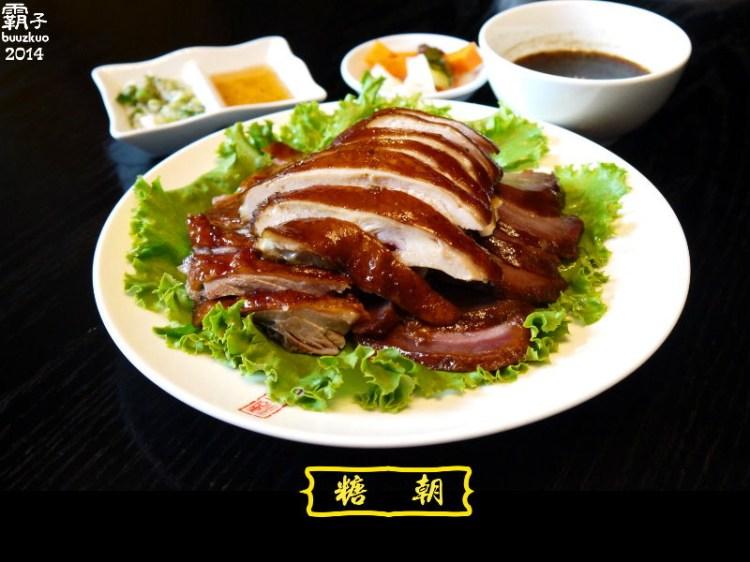 <台中˙約訪> 港式飲茶,珍饈甜品,「糖朝」(台中金典店) ~