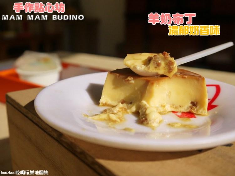 <試吃地圖> 濃郁奶香味的羊奶布丁,Mam Mam Budino手作點心坊 ~