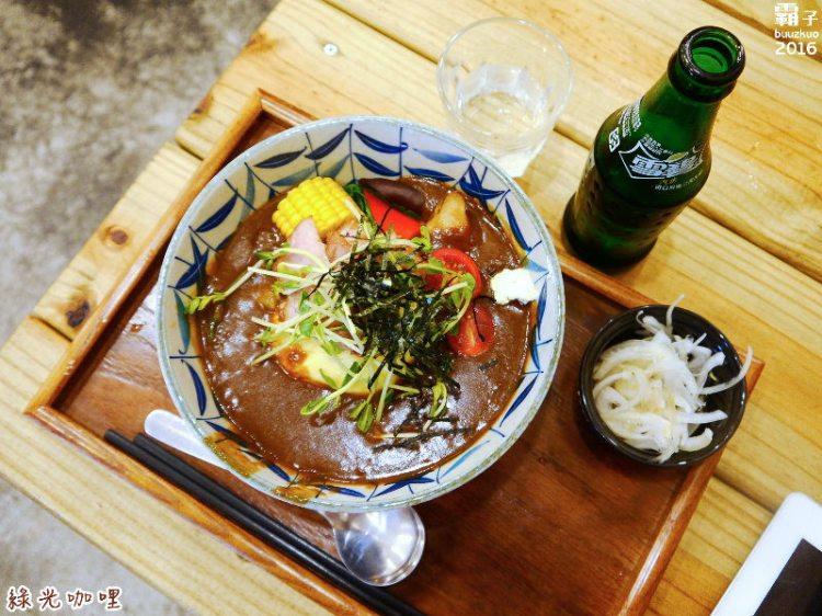 <台中日式> 綠光咖哩。味自慢,獨特的日本松花黑咖哩,黑嚕嚕的咖哩帶著辛辣跟甘甜!(台中咖哩飯/台中日式咖哩/精誠路美食)