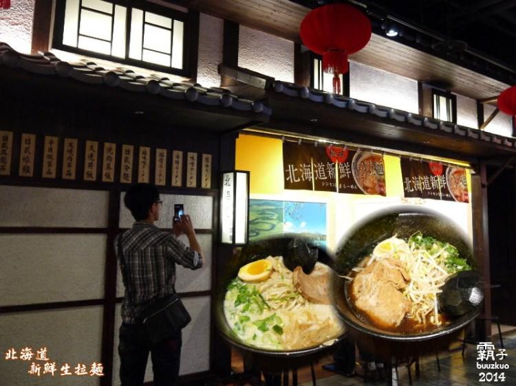 <台中˙食> 醬油拉麵有點兒鹹,北海道新鮮生拉麵(台中大遠百店)