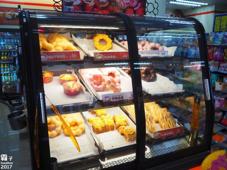 <生活訊息> 台中7-ELEVEN門市也買得到Mister Donut甜甜圈,有應景的大桔大利系列跟草莓季口味唷!(7-ELEVEN/Mister Donut/超商甜甜圈)