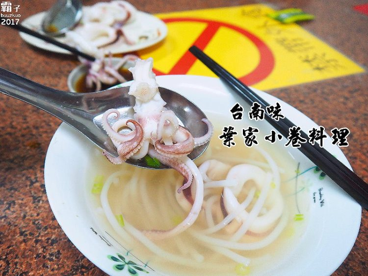 <台南小吃> 台南味葉家小卷料理,蔬菜熬煮的湯頭配上鮮甜的小卷,就愛小卷米粉單純的美好滋味!(台南小卷米粉/國華街美食/台南美食)