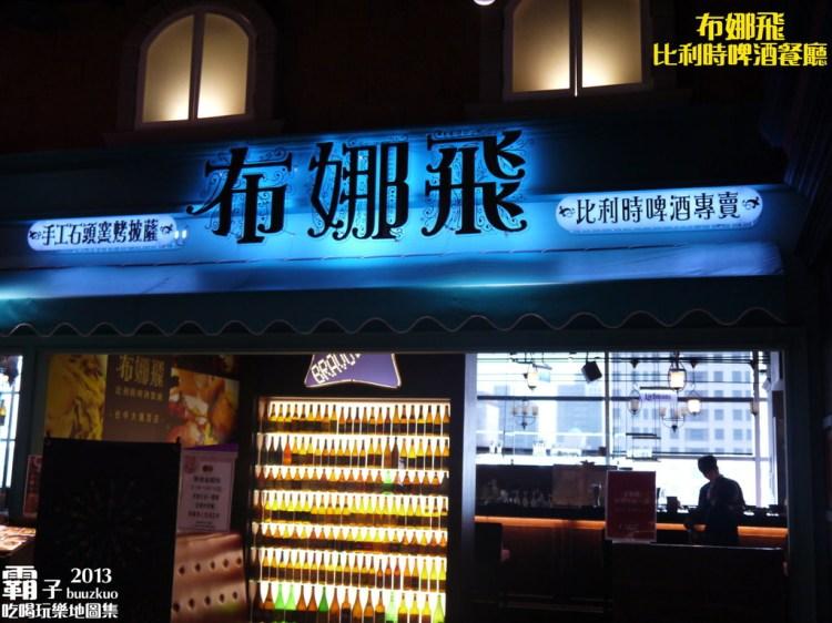 <貪吃 IN 台中> 「布娜飛比利時啤酒餐廳」杯觥交錯的品酒會 ~ (台中大遠百店)