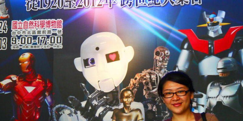 <遊玩 IN 台中> ROBOT STORY 機器人總動員(台中科博館)~[內含機器人nao展示影片]