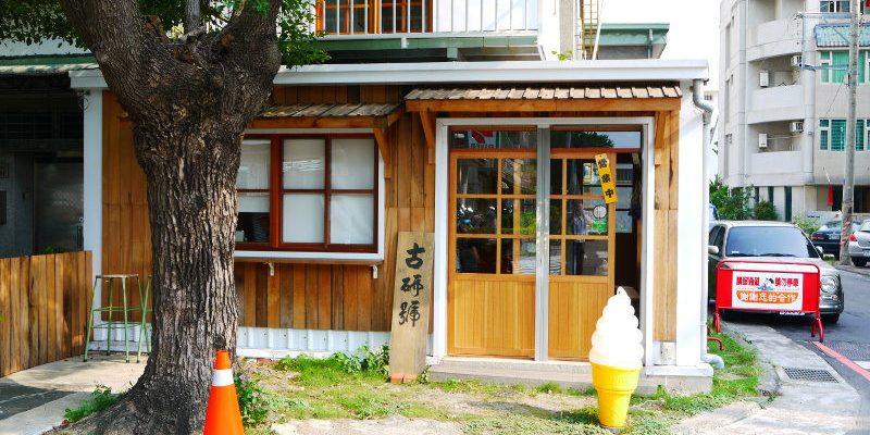 <台中甜點> 古研號gu-yen house,眷村內的老房,賣著咖啡、甜點與霜淇淋!(台中霜淇淋/台中咖啡/台中老房/台中下午茶)