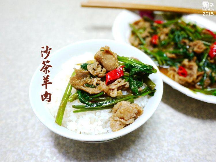 <食譜分享> 沙茶羊肉,加入豆油伯椒麻醬變成椒麻口味 ~