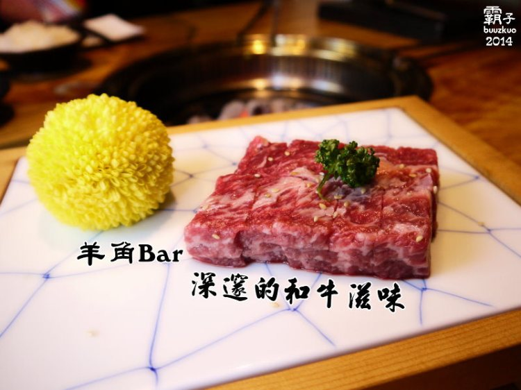 <台中˙食> 羊角BAR炭燒和牛專門,深邃的和牛滋味 ~