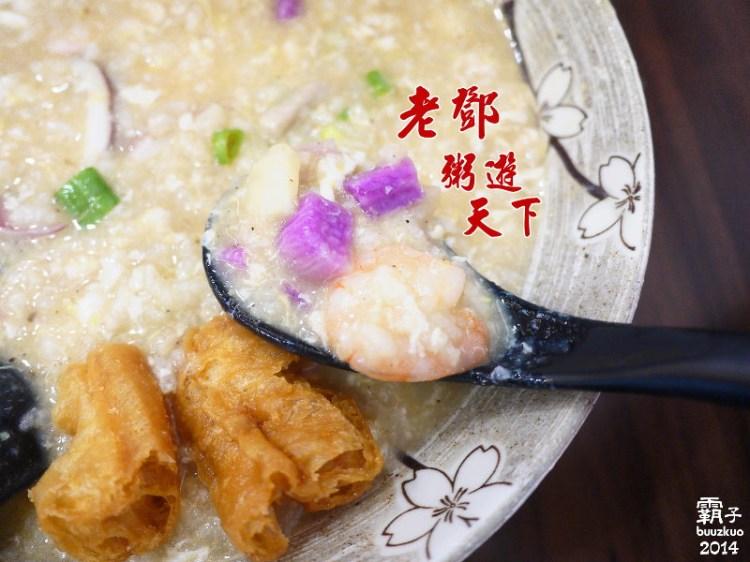 <台中˙邀約> 老鄧-粥遊天下,每天熬煮的老母雞湯底,一碗真材實料的好粥 ~