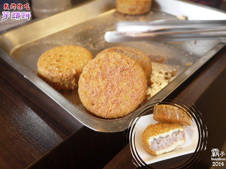 <台中˙試吃> 逢甲夜市也有復古又創新的芋頭餅,「我炸你吃芋頭餅」(內有讀者優惠) ~