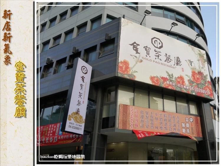 <貪吃 IN 台中> 新店新氣象,金寶茶餐廳(館前店)