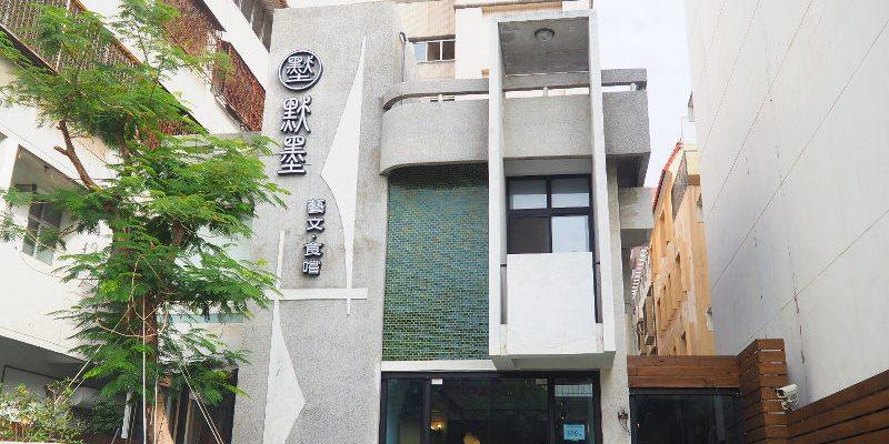 <台中咖啡館> 默墨藝文食嚐蔬食咖啡館,名人官邸改建而成的蔬食咖啡館,有著藝文風貌。(台中蔬食/台中咖啡/模範街美食)