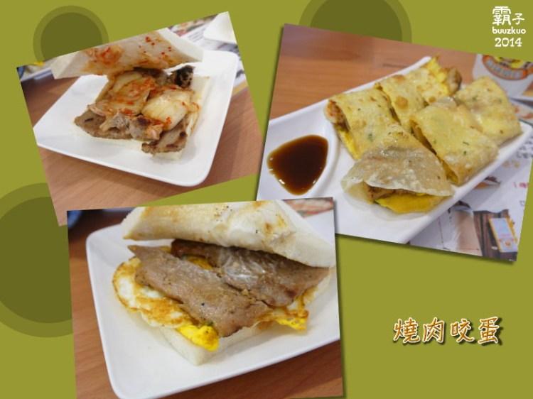 <高雄˙約訪> 高雄早餐店「燒肉咬蛋」,泡菜加燒肉令人激賞的好滋味 ~