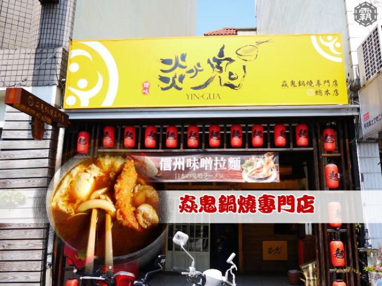 <嘉義˙約訪>  焱鬼鍋燒專賣店,嘉義市區平價的日風鍋燒意麵!