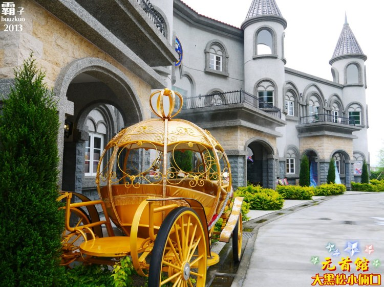 <遊玩 IN 南投> 熱門景點「元首館」~  超吸睛的歐式城堡與大型西洋棋
