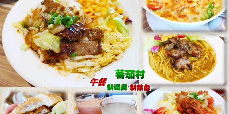 <台中早午餐> 蕃茄村漢堡,午餐新選擇,風味套餐新登場!!(台中早餐/蕃茄村早午餐/試吃)