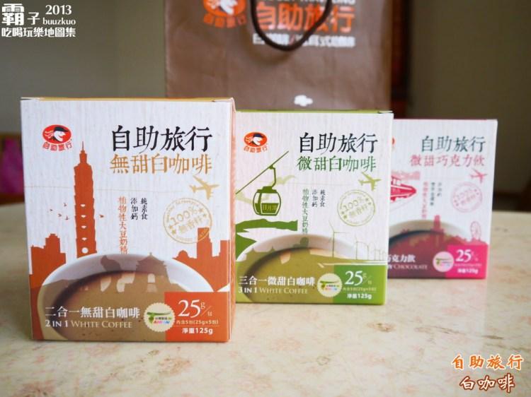 <試吃地圖> 自助旅行白咖啡,使用天然植物性大豆奶精的白咖啡依舊香醇 ~ (文末有體驗包贈送活動)