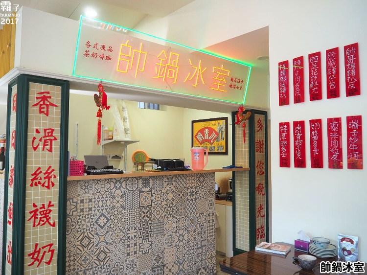 <台中茶餐廳> 帥鍋冰室,復古冰室咖啡館,平日中午吃得到香港傳統碟頭飯!(中科商圈美食/台中港式餐廳/西屯美食)