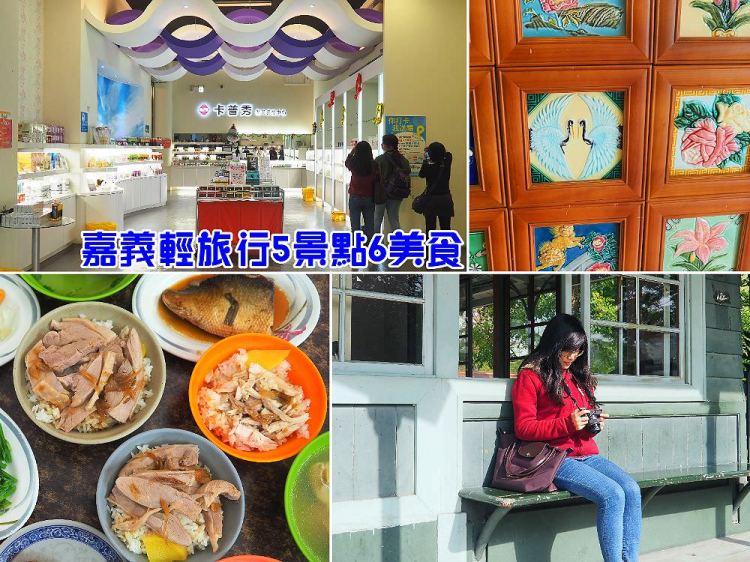 <嘉義一日遊> 嘉義輕旅行,從嘉義車站出發繞一圈,超夯5個景點及6間熱門美食小吃!
