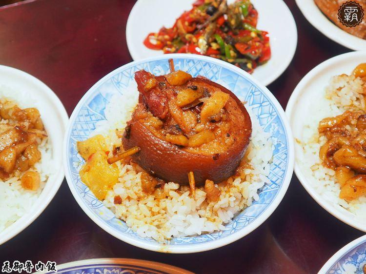 <台中小吃> 瓦御魯肉飯,滷得醬色入裡的魯肉飯、腳庫飯,店內帶點古色古香的裝潢!(台中爌肉飯/台中滷肉飯/台中魯肉飯)