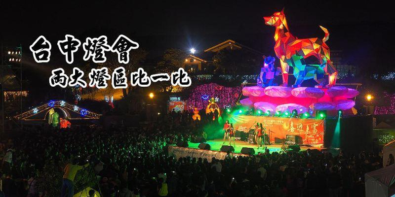 <台中燈會> 2018台中燈會喜迎來富旺元宵,兩大燈區台中公園、清水燈區比一比!
