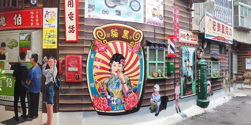 <台中沙鹿> 沙鹿美仁里彩繪巷,新增彩繪牆面很有時代感,包含在地美食楊桃伯、戲院、菜市場及農村景色~