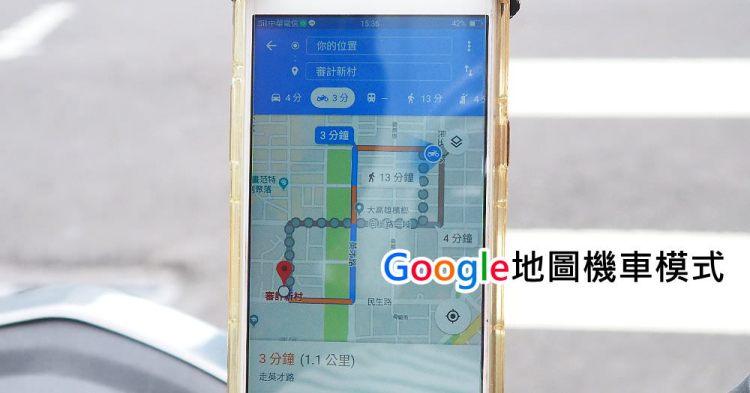 <生活資訊> Google地圖機車模式在台灣正式上線啦!地圖上多了機車模式,方便機車族掌握路程時間!