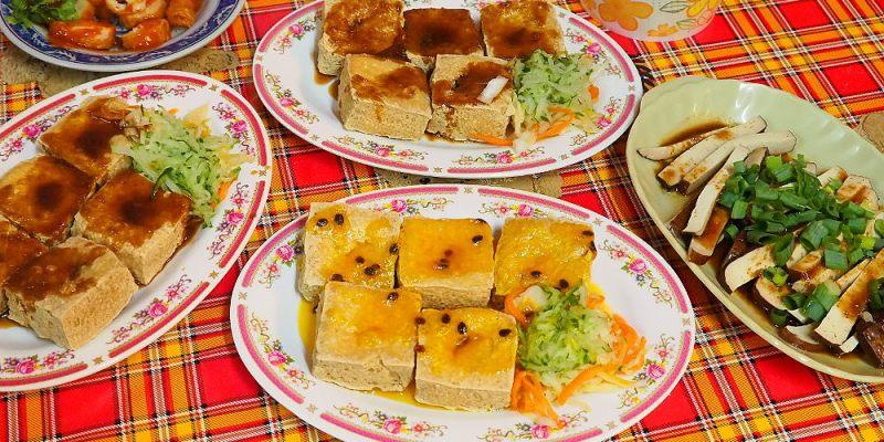 <台中清水> 清水來來臭豆腐,海線人氣臭豆腐,香酥臭豆腐搭配各種食材,意想不到的新奇吃法!(清水美食/清水小吃/台中臭豆腐)