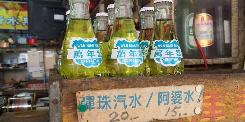 <台南飲料> 鴨母寮市場傳奇飲料「阿婆尿」,金黃色的阿婆水,聽說是台南人才會明瞭的懷舊滋味!