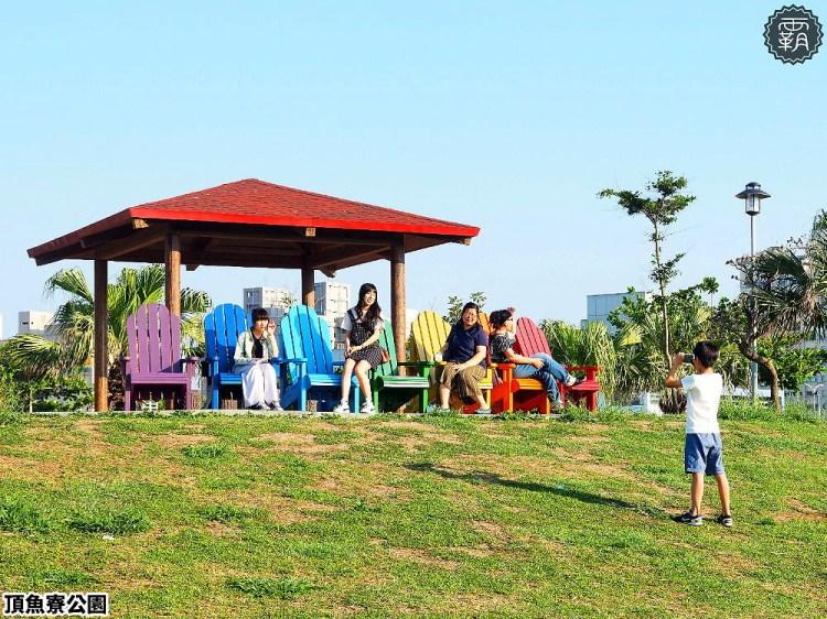 <台中梧棲> 頂魚寮公園,結合3D海洋地景彩繪圖的親子公園,還有IG風的七彩彩虹椅!