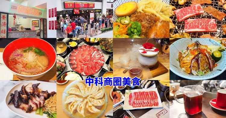 <台中懶人包> 中科商圈美食,早午晚餐通通有,有新興Jmall廣場跟米平方商場的主題餐廳加入後更顯蓬勃!