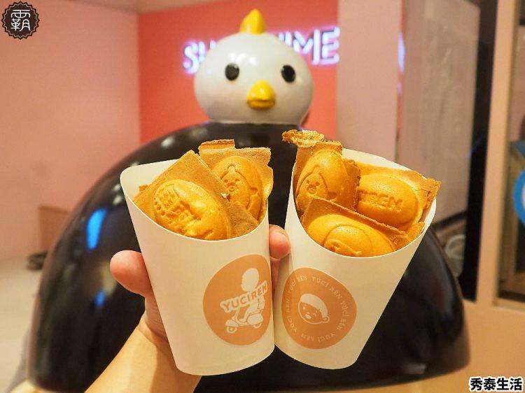 <台中雞蛋糕> 魚刺人雞蛋糕,文心秀泰生活也吃得到,粉紅小巴內烤雞蛋糕,好香阿!