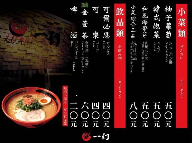 20181111203946 22 - 一幻拉麵,中友百貨也有濃濃蝦味的日式拉麵~(已歇業)