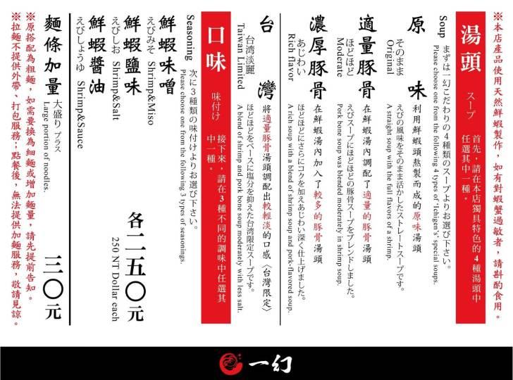 20181111203949 43 - 一幻拉麵,中友百貨也有濃濃蝦味的日式拉麵~(已歇業)