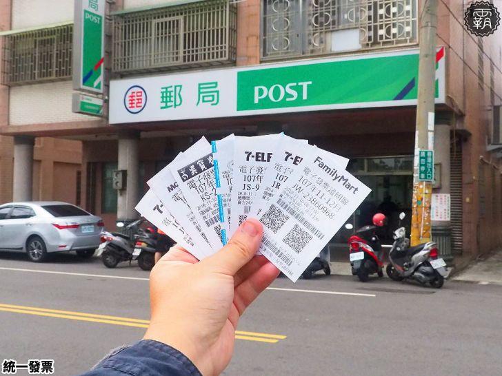 20181119132210 19 - 統一發票郵局領獎12月將走入歷史~明年有APP可以線上兌獎入帳~