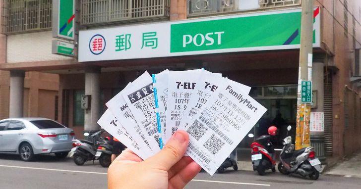 20181119132607 75 - 統一發票郵局領獎12月將走入歷史~明年有APP可以線上兌獎入帳~