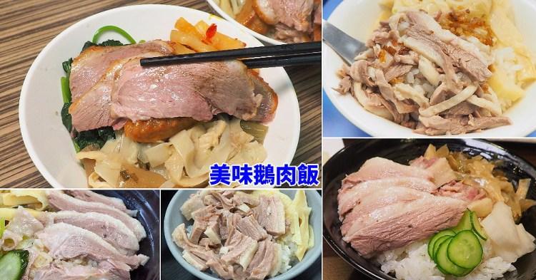<鵝肉飯特輯>  全台好吃鵝肉飯大盤點,中南部美味鵝肉飯集合,燙煮、燻烤、切塊、切片多種風味呈現!