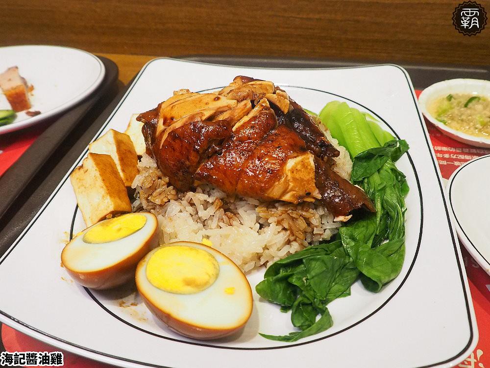 海記醬油雞,新加坡60年知名醬油雞飯油光煥發,來臺首店開設在公益路上! - 霸子。食樂拼圖