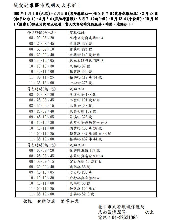 20190202152012 14 - 台中市農曆春節初一至初三垃圾車定點收運,全區定點收運整理,2/4~2/8路邊停車格免收費~