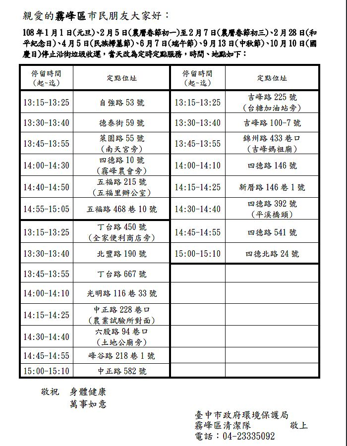 20190202153520 98 - 台中市農曆春節初一至初三垃圾車定點收運,全區定點收運整理,2/4~2/8路邊停車格免收費~