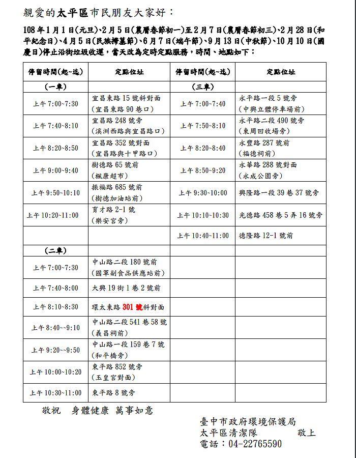 20190202153525 64 - 台中市農曆春節初一至初三垃圾車定點收運,全區定點收運整理,2/4~2/8路邊停車格免收費~