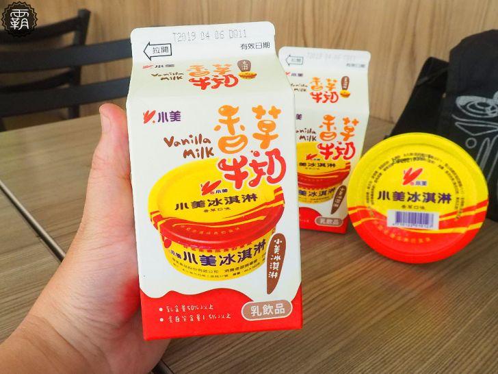 20190328164853 67 - 7-ELEVEN推出小美冰淇淋香草牛奶,老味道也能用喝的耶~