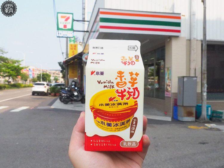 <台中飲料> 7-ELEVEN推出小美冰淇淋香草牛奶,老味道也能用喝的,活動期間第二件打六折!
