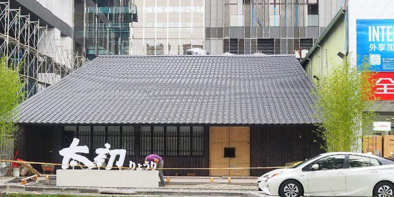 <台中麵食> 太初麵食搬新家,輕井澤旗下麵食轉戰公益路,新店面造景現身!
